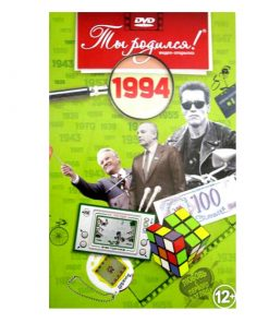 Открытки с 1994